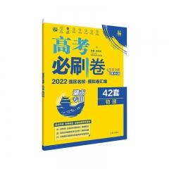 2022版 高考必刷卷 42套 物理(湖南专用)新华书店正版图书