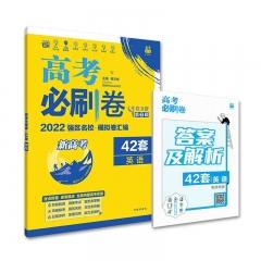 2022版 高考必刷卷 42套 英语(新高考版)新华书店正版图书