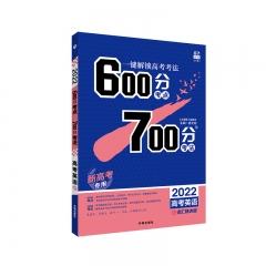 2022版  600分考点 700分考法 高考英语(新高考版)新华书店正版图书