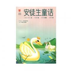 四维阅读·安徒生童话新华书店正版图书21Q