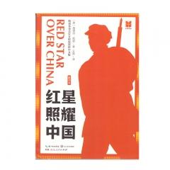 四维阅读·红星照耀中国新华书店正版图书