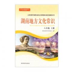 21秋 湖南地方文化常识八年级上册新华书店正版图书