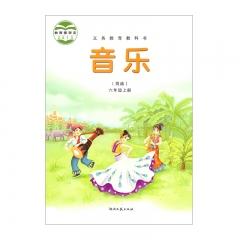21秋 教科书·音乐(简谱)六年级上册 新华书店正版图书