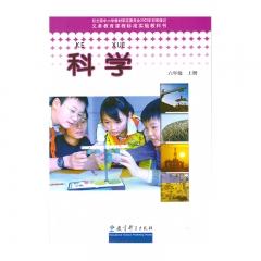 21秋 课程标准实验教科书科学六年级上册新华书店正版图书