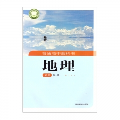 21秋 普通高中教科书地理必修第一册新华书店正版图书