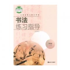 21秋 书法练习指导(实验)四年级上册新华书店正版图书