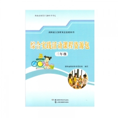 21秋 综合实践活动课程资源包三年级新华书店正版图书
