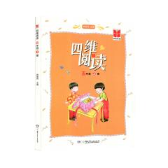 四维阅读·五年级上册新华书店正版图书
