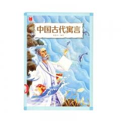 四维阅读·中国古代寓言新华书店正版图书21Q