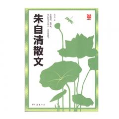 四维阅读·朱自清散文(春季)(20年版)新华书店正版图书
