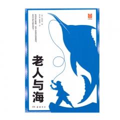 四维阅读·老人与海(秋季)(20年版)新华书店正版图书