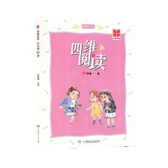 四维阅读·六年级上册新华书店正版图书