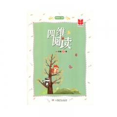 四维阅读·一年级上册新华书店正版图书