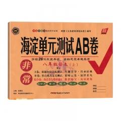 21秋非常海淀单元测试AB卷—八年级语文(RJ)上新疆青少年出版社