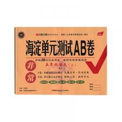 21秋非常海淀单元测试AB卷—五年级语文(RJ)上新疆青少年出版社