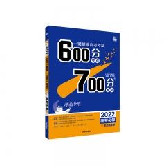 2022版  600分考点 700分考法 高考化学(新高考版)新华书店正版图书