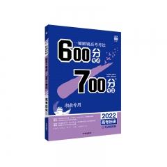 2022版  600分考点 700分考法 高考历史(新高考版)新华书店正版图书