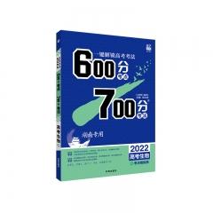 2022版  600分考点 700分考法 高考生物(新高考版)新华书店正版图书