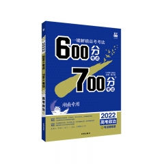2022版  600分考点 700分考法 高考政治(新高考版)新华书店正版图书