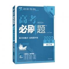 2022版 高考必刷题 地理合订本(湖南专用)首都师范大学出版社新华书店正版图书