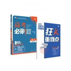 2022版 高考必刷题 语文合订本(新高考版)首都师范大学出版社新华书店正版图书