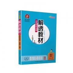 2021版新教材-解透教材-高中语文必修上册(RJ版)陕西人民教育出版社新华书店正版图书