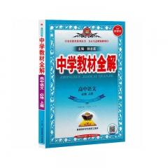 2021版新教材-教材全解-高中语文必修上册(RJ版)现代教育出版社新华书店正版图书