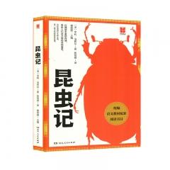 21秋 四维阅读·昆虫记(20年版)湖南新华书店正版图书