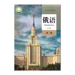 21秋 俄语必修第二册人民教育新华书店正版图书