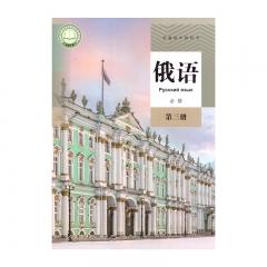 21秋 俄语必修第三册人民教育新华书店正版图书