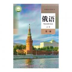 21秋 俄语必修第一册人民教育新华书店正版图书