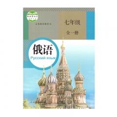 21秋 俄语七年级(全一册)人民教育新华书店正版图书