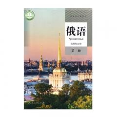 21秋 俄语选择性必修第二册人民教育新华书店正版图书