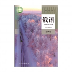 21秋 俄语选择性必修第四册人民教育新华书店正版图书