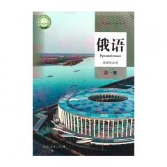 21秋 俄语选择性必修第一册人民教育新华书店正版图书