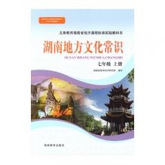 21秋 湖南地方文化常识七年级上册湖南教育新华书店正版图书