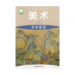 21秋 美术必修·美术鉴赏湖南美术新华书店正版图书