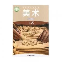 21秋 美术选择性必修工艺湖南美术新华书店正版图书