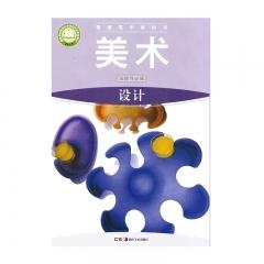 21秋 美术选择性必修设计湖南美术新华书店正版图书