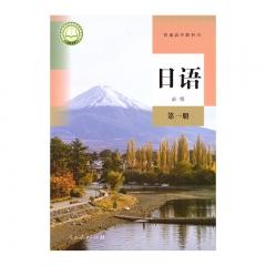 21秋 日语必修第一册人民教育新华书店正版图书