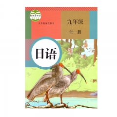 21秋 日语九年级(全一册)人民教育新华书店正版图书