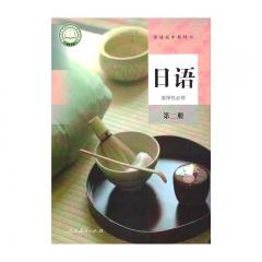 21秋 日语选择性必修第二册人民教育新华书店正版图书