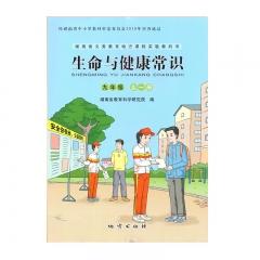 21秋 生命与健康常识九年级(全一册)地质新华书店正版图书