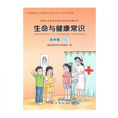 21秋 生命与健康常识五年级上册地质新华书店正版图书