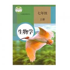 21秋 生物学七年级上册人民教育新华书店正版图书
