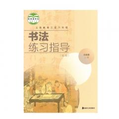 21秋 书法练习指导(实验)三年级上册湖南美术新华书店正版图书