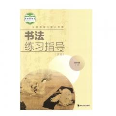 21秋 书法练习指导(实验)五年级上册湖南美术新华书店正版图书