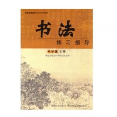 21秋 书法练习指导八年级上册湘教新华书店正版图书
