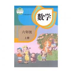 21秋 数学六年级上册人民教育新华书店正版图书
