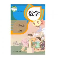 21秋 数学一年级上册人民教育新华书店正版图书